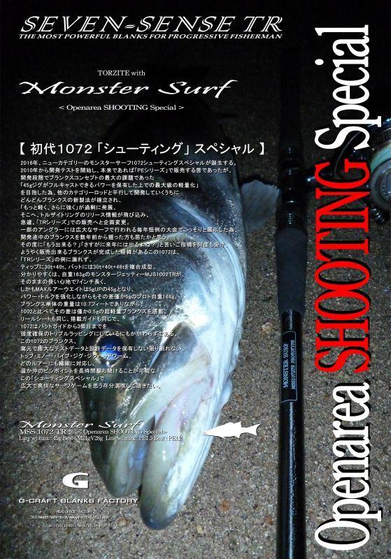 MSS-1072-TR