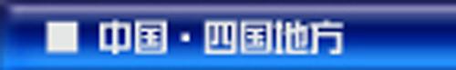 中国・四国地方